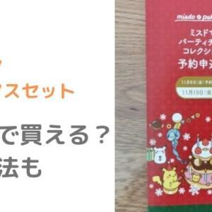 【ミスド】ポケモンクリスマスセット2019の予約方法は?ピカチュウドーナツはいつまで買える?
