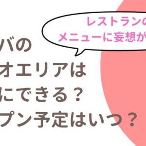 【USJ】マリオのエリアの場所はどこでオープンはいつになる?メニューも予想!