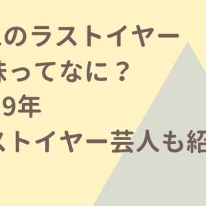 エムワン【M-1】ラストイヤーの意味はなに?2019年のラストイヤー芸人も!