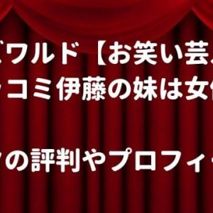 オズワルド【お笑い】伊藤の妹は芸能人!ネタの評判やプロフィールも!