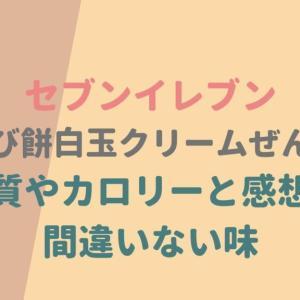 【セブン】わらび餅白玉クリームぜんざいの糖質は?カロリーと味の感想も!
