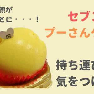 【セブン】プーさんケーキのカロリーやいつまで販売?可愛いけど崩れやすいから気をつけて!