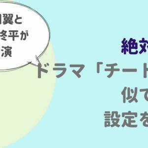 絶対零度がチートと似てるのは本田翼と上杉柊平が出てるから?設定比較とネットの声!