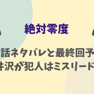 絶対零度【2020】1話のネタバレと最終回の結末予想!井沢が犯人はミスリード?