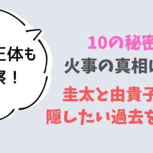 【10の秘密】火事の真相は建築法違反?由貴子と圭太の過去と翼の正体を予想!