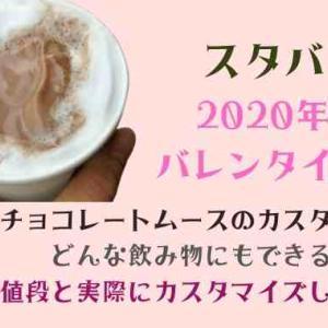 【スタバ】バレンタイン2020のチョコムースカスタマイズはいくら?実際にやってきた!