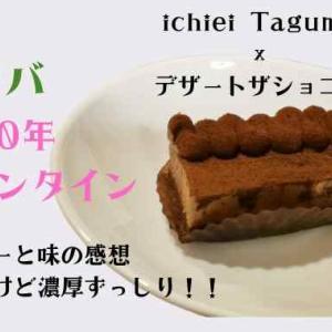 スタバ田熊一衛20201月コラボ【デザートザチョコラ】のカロリーは?味の感想レビュー!