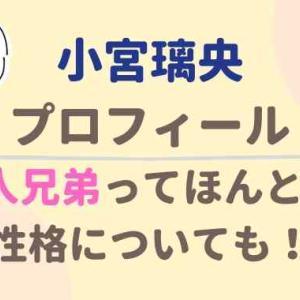 【魔進戦隊キラメイジャー】キラメイレッド役は小宮璃央!兄弟や性格とプロフィール!