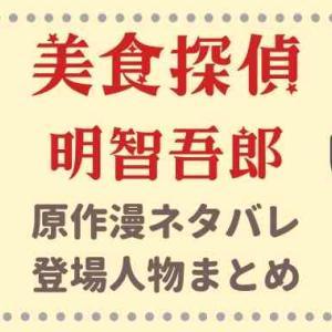 【美食探偵明智五郎】ドラマ原作ネタバレと登場人物まとめ!感想を紹介!
