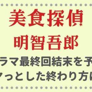 【美食探偵明智吾郎】ドラマ最終回の結末予想!マリアの正体や目的も!