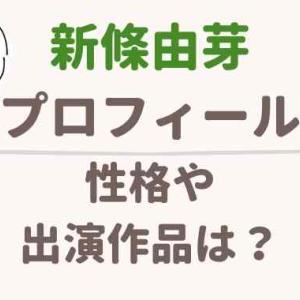 【キラメイジャー】キラメイグリーン役の女優は新條由芽!出演ドラマやプロフィール!