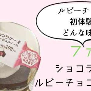 【ファミマ】ルビーチョコソースのショコラケーキのカロリーは?味の感想レビュー!