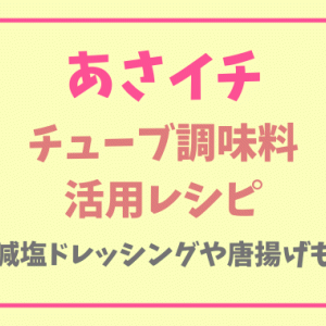 【あさイチ】チューブ調味料の活用方法!使い切りや減塩レシピまとめ