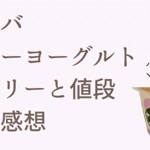 【スタバ】ベリーヨーグルトグラノーラのカロリー値段!味の感想は酸味が爽やか!
