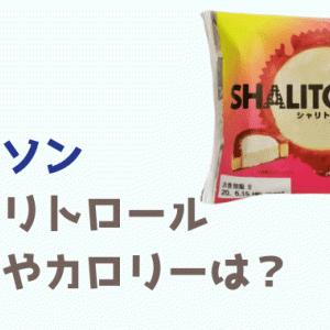 【ローソン】シャリトロールの糖質とカロリーは?底に秘密が隠れてるよ!