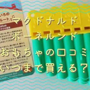 【ハッピーセット】ボーネルンドのおもちゃの口コミ!いつまで販売?