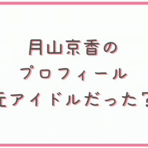 月山京香の高校や大学は?元アイドルな経歴プロフィールとかわいい画像!