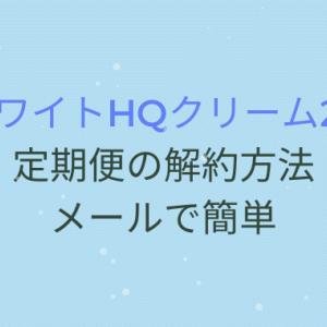 【ランテルノ】ホワイトHQクリーム2.5の解約はメールでできる?