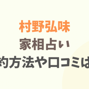 村野弘味【家相占い】予約方法や値段は?口コミやお店の場所も!