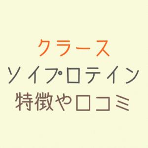 【クラース】ソイプロテインの特徴や口コミ!品質にこだわってる!