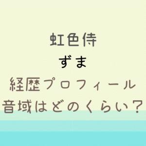 【虹色侍】ずまの本名や経歴は?プロフィールと音域は3オクターブってホント?