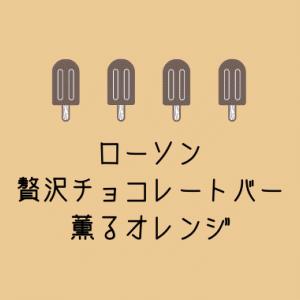 【ローソン】贅沢チョコレートバー薫るオレンジの販売期間はいつまで?カロリーも!
