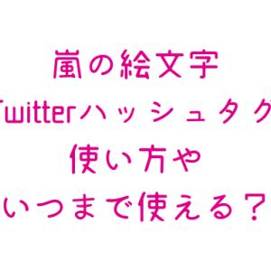嵐の絵文字【Twitter】の使い方やいつまで使える?期間限定なの?