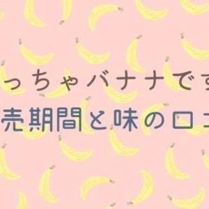 【ファミマ】めっちゃバナナです販売期間はいつまで?味の口コミも紹介