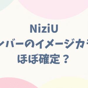 二ジュー【NiziU】イメージカラー9色が確定?理由はMVや今くら?_