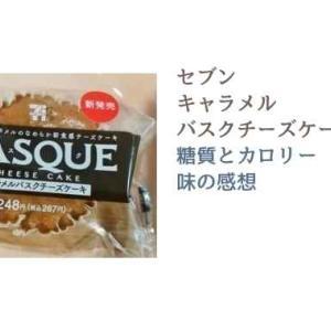 【セブン】キャラメルバスクチーズケーキの糖質とカロリーは?販売期間はいつまで?