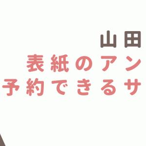 山田涼介が表紙のanan2020年8月19日号予約できるサイト紹介!