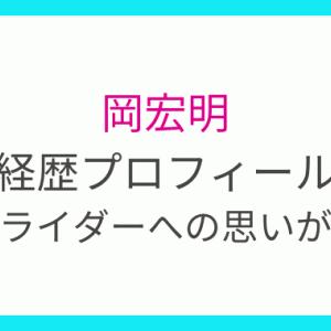 【仮面ライダーセイバー】アイテム整備士の俳優は岡宏明!ガチ勢からも注目!