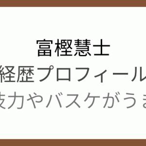 仮面ライダー剣斬役の富樫慧士の経歴プロフィール!演技力やバスケがうまい?