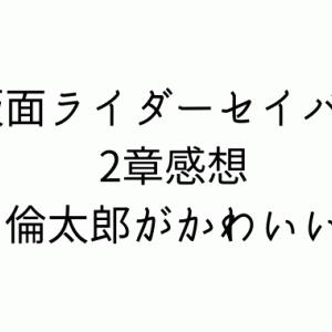 仮面ライダーセイバー2話ネタバレ感想!童話名はアレンジ済み