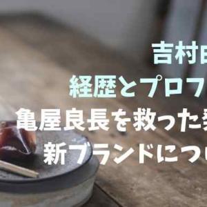 吉村由依子の経歴とプロフィール|亀屋良長の