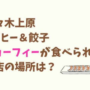 代々木上原のコーヒ餃子カフェのお店の場所はどこ?【FIL# フィル】