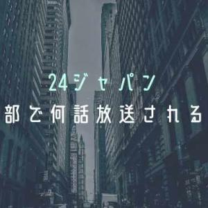 24ジャパンは何話放送される?原作と違うのはどこ?