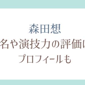 森田想は本名で子役出身?出演作品や演技力がすごい!
