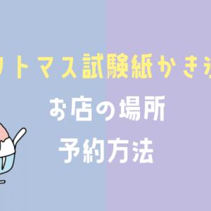 リトマス試験紙かき氷【ほうせき箱】の場所はどこ?ネット予約方法も!