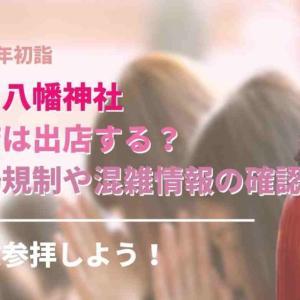 六甲八幡神社の初詣2021と厄除大祭りの入場制限や規制はある?屋台は出るの?