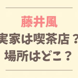 藤井風の実家は喫茶店?お店の名前は場所はどこ?