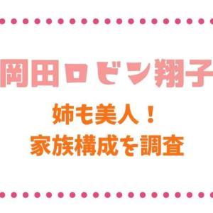 岡田ロビン翔子の姉も美人!兄や家族構成についても