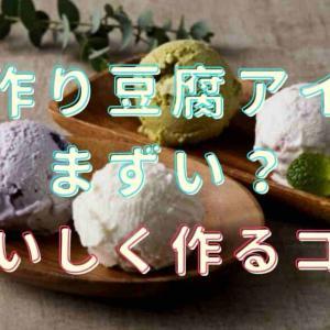 手作り豆腐アイスはまずい?おいしく作るコツを紹介!