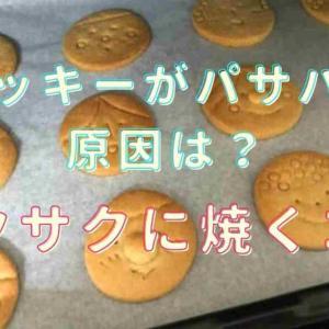 クッキーがパサパサに焼き上がる原因は?サクサクに作るコツを紹介!