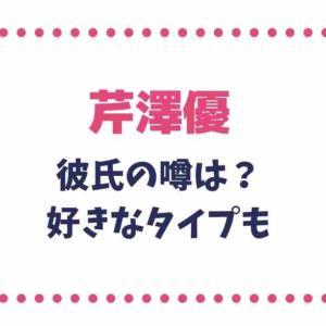 芹澤優の彼氏の噂は?はじめしゃちょーや増田俊樹との関係を調査