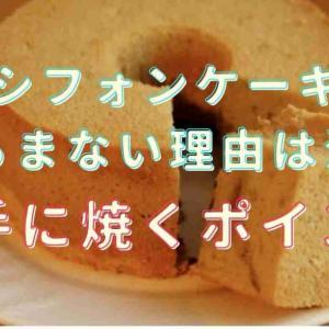 シフォンケーキが膨らまない理由は油?上手に焼くポイントも紹介!