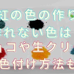 食紅の色の作り方は?混ぜても作れない色やチョコや生クリームに色を付ける方法