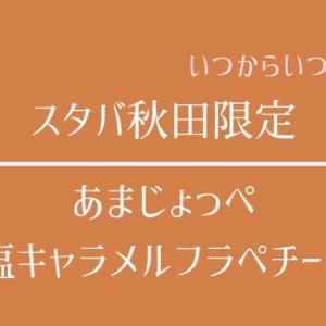 スタバ秋田限定塩キャラメルフラペチーノの販売はいつからいつまで?売ってるお店情報も調査