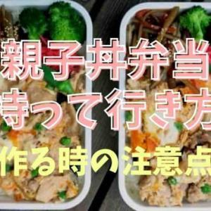親子丼弁当の持って行き方は?ご飯の詰め方の注意点