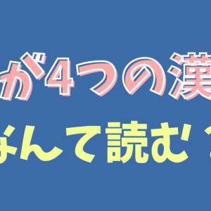 雷が4つの漢字は何て読むの?読み方が難しい漢字を調査!